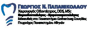 Dr Papanikolaou Logo